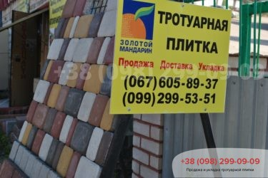 Фаворит Бетон - Стройиндустрии - Фото - 20