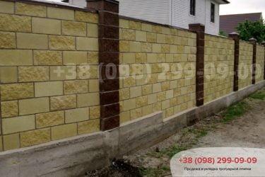 fence blocks min